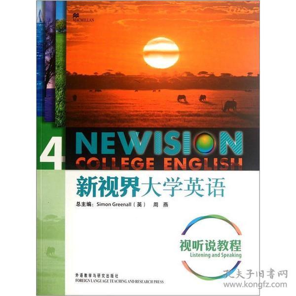 正版】新视界大学英语 视听说教程4