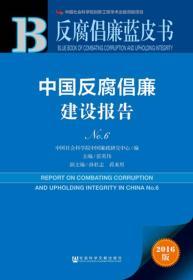 反腐倡廉蓝皮书:中国反腐倡廉建设报告No.6