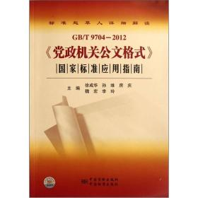 GB/T9704-2012《党政机关公文格式》国家标准应用指南