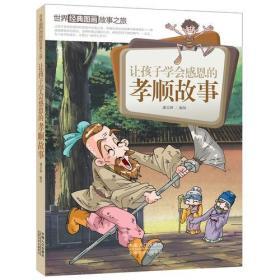 让孩子学会感恩的孝顺趣事-世界经典图画故事之旅        ●给孩子的礼   ●一个故事·一次成长●台湾漫画大师潘志辉先生倾情打造