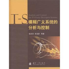 T-S模糊广义系统的分析与控制