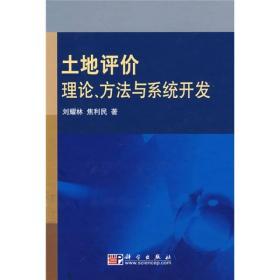 土地评价理论、方法与系统开发