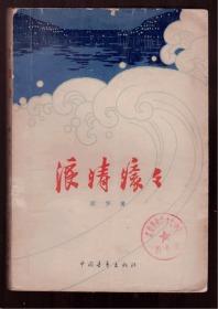 十七年小说《浪涛滚滚》62年一版一印