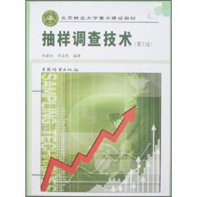 抽样调查技术(第2版)宋新民,李金良 著中国林业出版社9787503847509