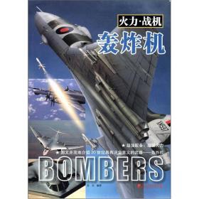 火力·战机:轰炸机