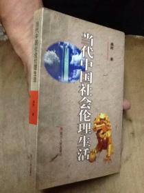 当代中国社会伦理生活