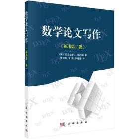 数学论文写作(原书第二版)