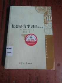 社会语言学引论