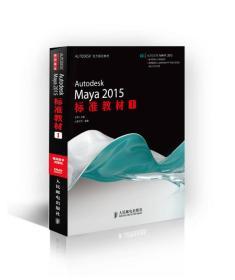 满29包邮 二手Autodesk Maya 2015标准教材II 王琦 人民邮电出版社