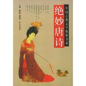 中国古典文学绝妙书系:绝妙唐诗