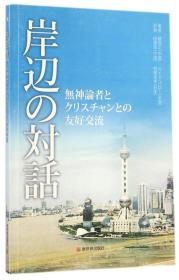 江边对话:一位无神论者和一位基督徒的友好交流(日文版)
