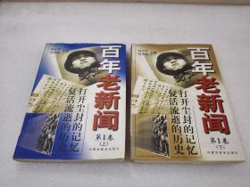《百年老新闻》稀少!内蒙古教育出版社 1998年1版1印 平装2册全