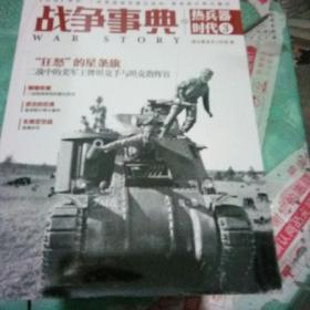 战争事典热兵器时代3