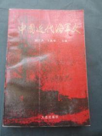 中国近代海军史    软精装