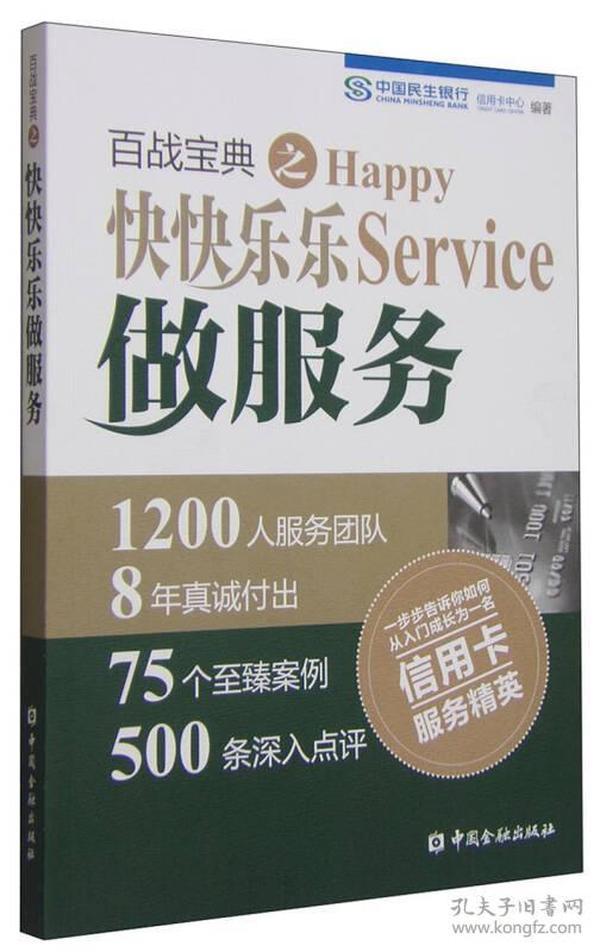 正版】#百战宝典之快快乐乐做服务