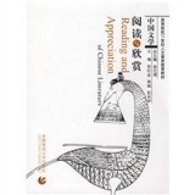 中国文学阅读与欣赏