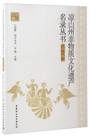 凉山州非物质文化遗产名录丛书(第三辑)