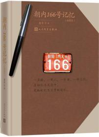 朝内166号记忆(插图本)