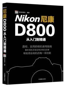 尼康D800从入门到精通