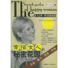 幸福女人的秘密花园——都市女性文丛