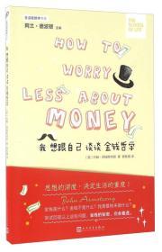 我想跟自己谈谈金钱哲学
