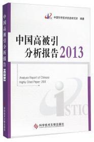 中国高被引分析报告(2013)