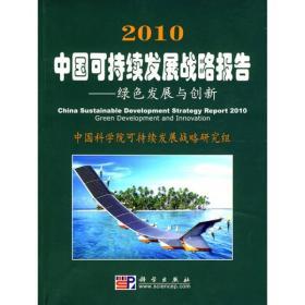中国可持续发展战略报告
