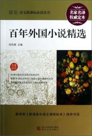 语文新课标必读丛书  百年外国小说精选 (浙江文艺出版社)