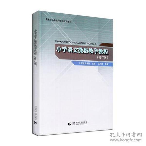 小学语文微格教学教程(修订版)