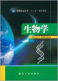 """生物学/高等职业教育""""十二五""""规划教材"""