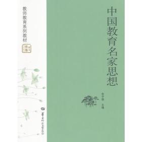 中國教育名家思想