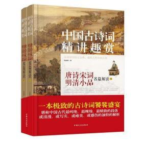 中国古诗词 精讲趣赏(上下)