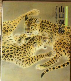 现代日本画全集 卷六单售 山口华杨 动物画大师