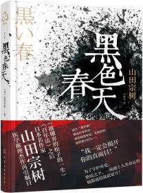 《被嫌弃的松子的一生》《百年法》日本作家山田宗树最耀眼的医学推理佳作黑色春天