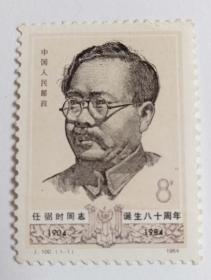 J100  任弼时同志诞生八十周年邮票