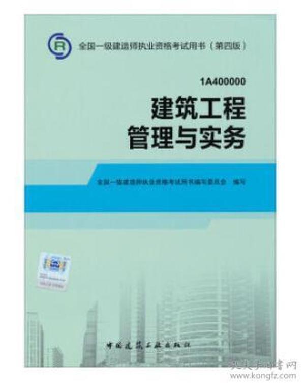 2014年一级建造师 一建教材 建筑工程管理与实务 第四版