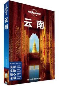 孤独星球Lonely Planet中国旅行指南系列:云南(第3版)