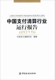 中国支付清算行业运行报告2015