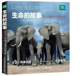 生命的故事 BBC动物世界的传奇