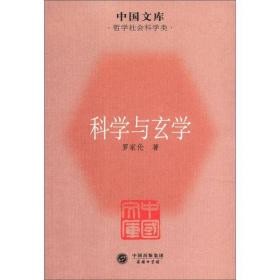 科学与玄学(哲学社会科学类)/中国文库