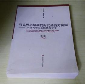 马克思恩格斯同时代的西方哲学 以问题为中心的断代哲学史 第二版