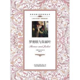 双语名著无障碍阅读丛书:罗密欧与朱丽叶