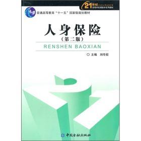 人身保险 刘冬姣 第二版 9787504955326 中国金融出版社
