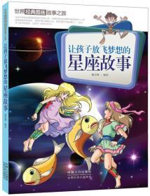 让孩子放飞梦想的星座故事-世界经典图画故事之旅        ●给孩子的礼   ●一个故事·一次成长●台湾漫画大师潘志辉先生倾情打造