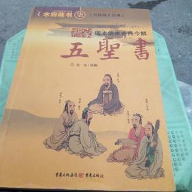 儒家五圣书