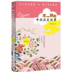 不一样的中国历史故事:变法争鸣的战国