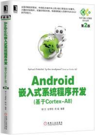满29包邮 二手Android嵌入式系统程序开发-(基于Cortex-A8)-第2二版 胡文
