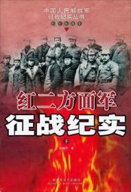 红二方面军征战纪实(下)