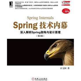 Spring技术内幕(第2版):深入解析Spring架构与设计原理