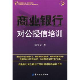 保证正版 商业银行对公授信培训 陈立金 中国金融出版社